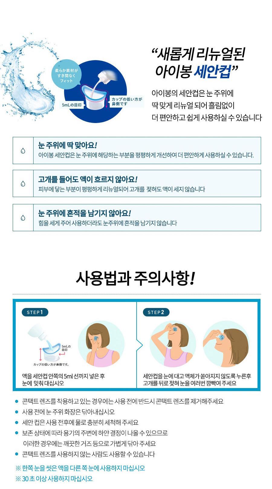 아이봉 W 비타민 (500ml)