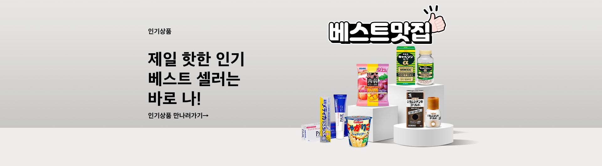 상단메인 베스트 min